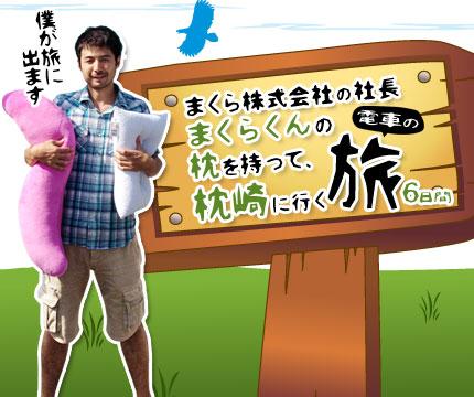日本列島を横断して枕崎を目指す旅