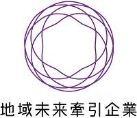 経済産業省 未来牽引企業