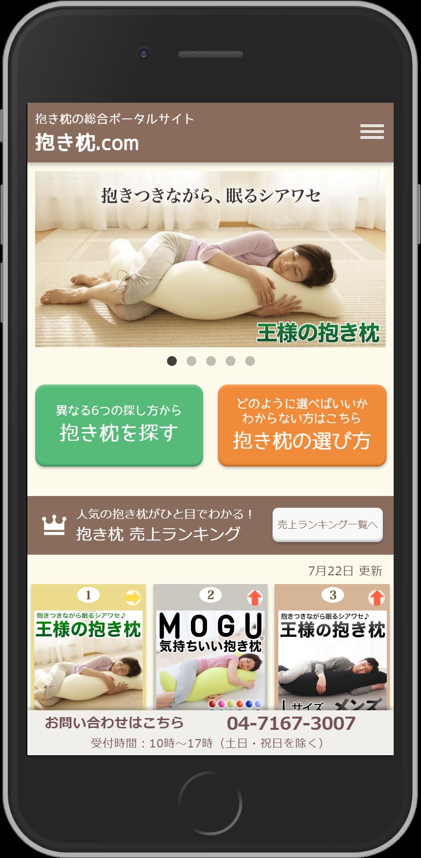 抱き枕.com TOPページ