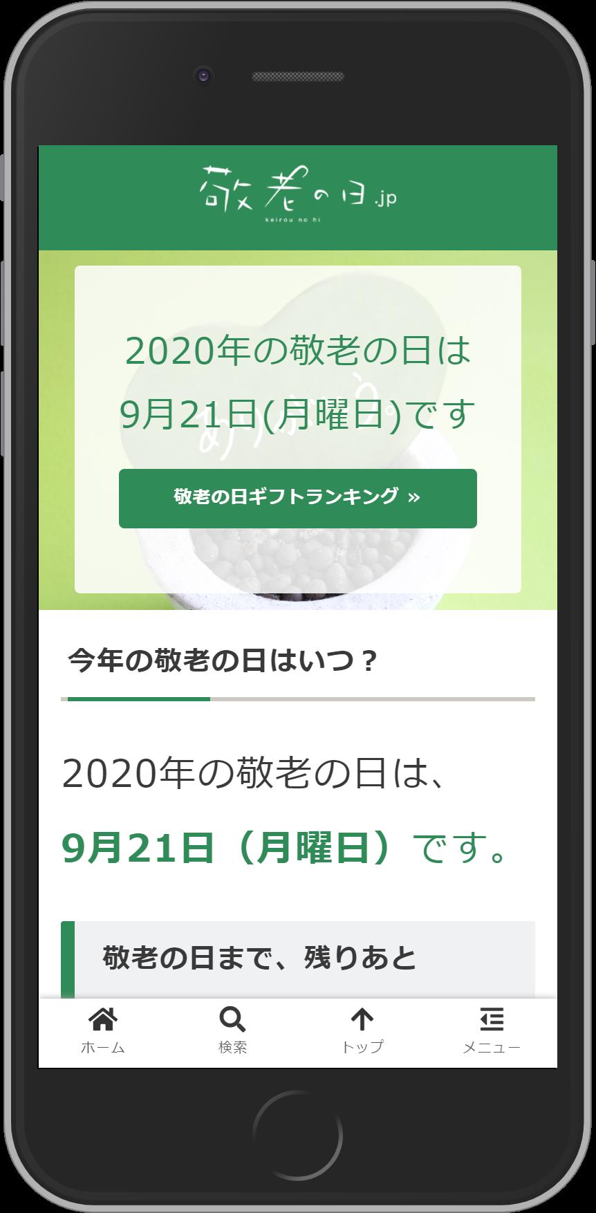 敬老の日.jp TOPページ