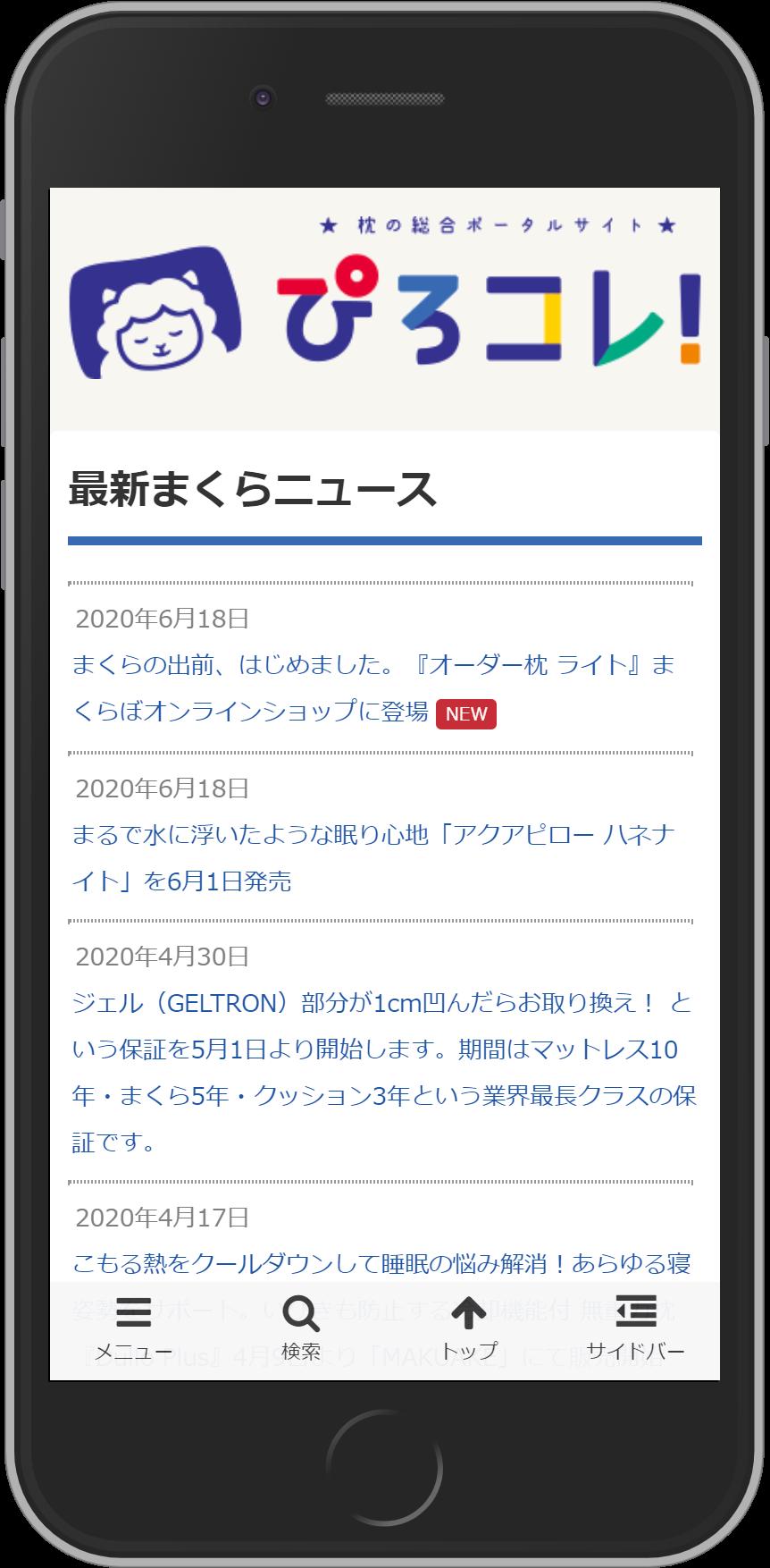 ぴろコレ! TOPページ