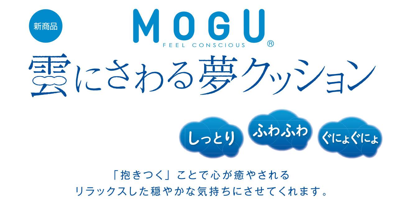 MOGU 雲にさわるクッション