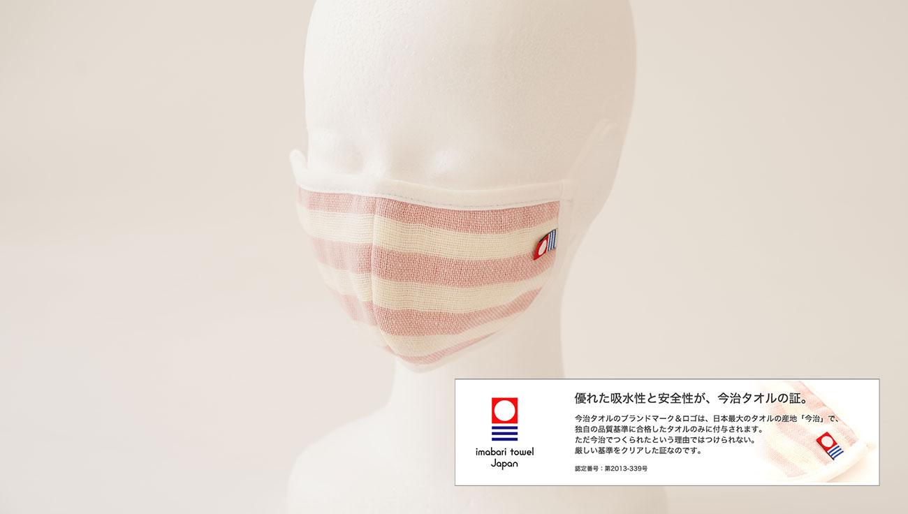 今治タオルのマスク