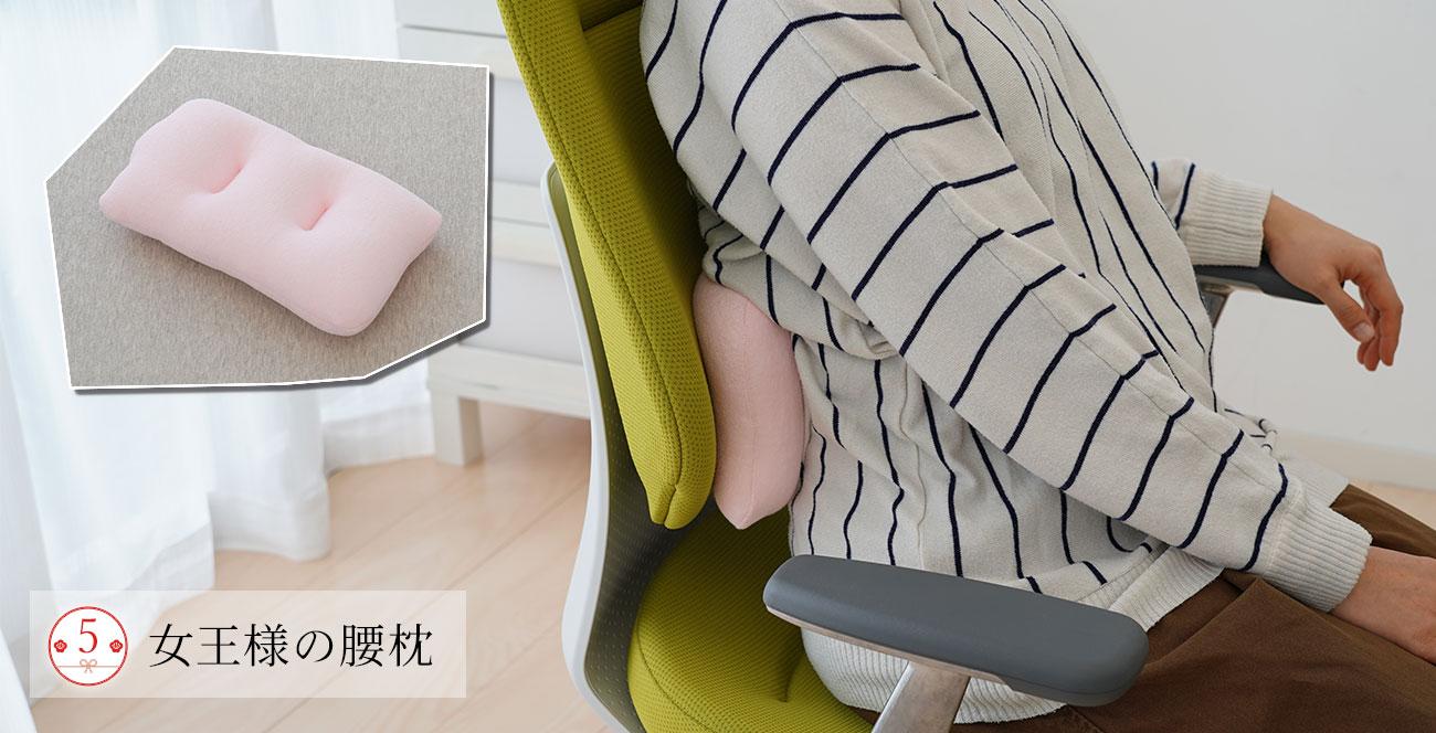 女王様の腰枕