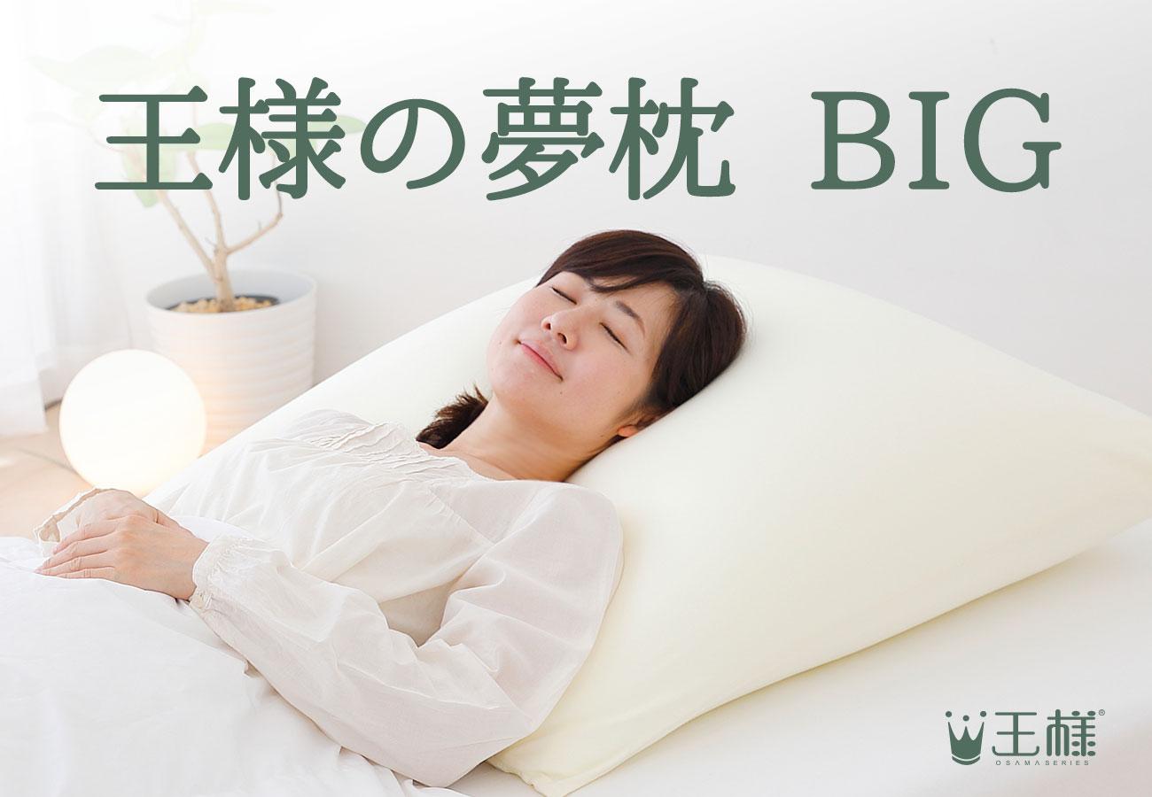 王様の夢枕ビッグ