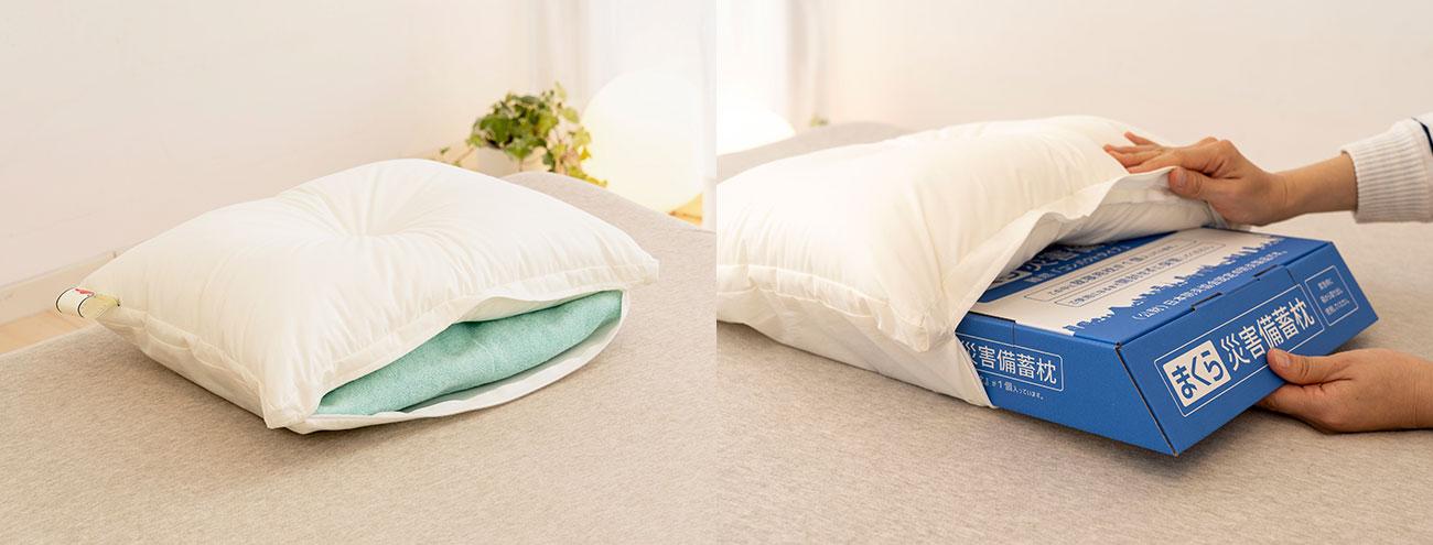 災害備蓄枕