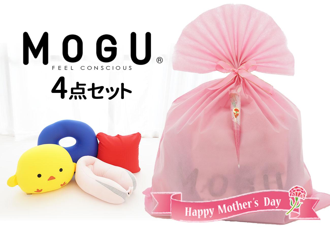 MOGU 4点セット