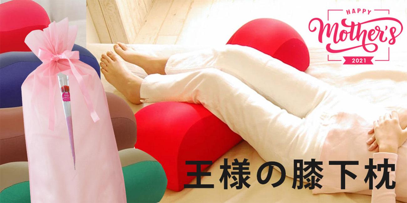 王様の膝下枕