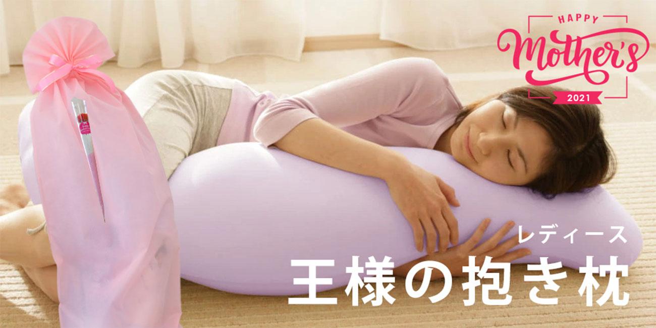 王様の抱き枕レディース